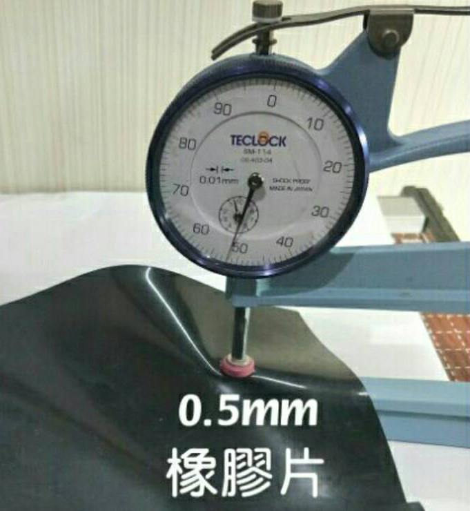 0.5mm橡膠片-產品介紹